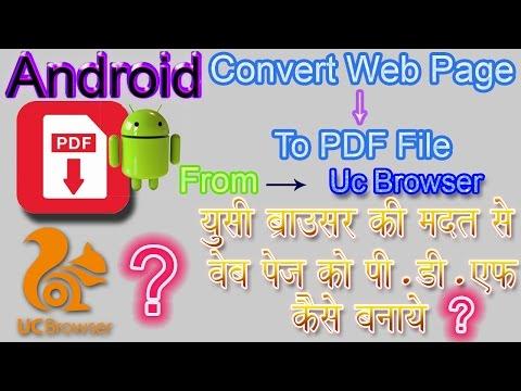 HINDI | Convert Web Page To PDF From UC BROWSER? | वेब पेज को यूसी ब्राउज़र से पीडीऍफ़ कैसे बनाये?