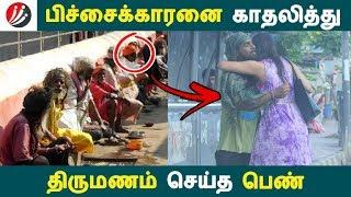 பிச்சைக்காரனை காதலித்து திருமணம் செய்த பெண் | Tamil News | Latest News | Tamil Seithigal