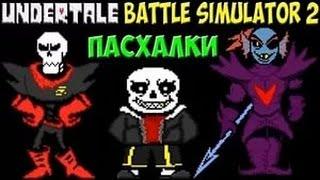 Крутые пасхалки | Undertale - Battle Simulator 2