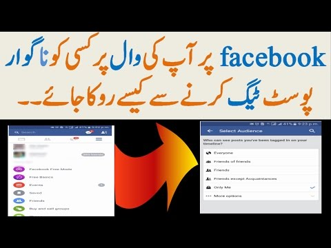 How to stop friends tag you on facebook in Urdu I Hindi