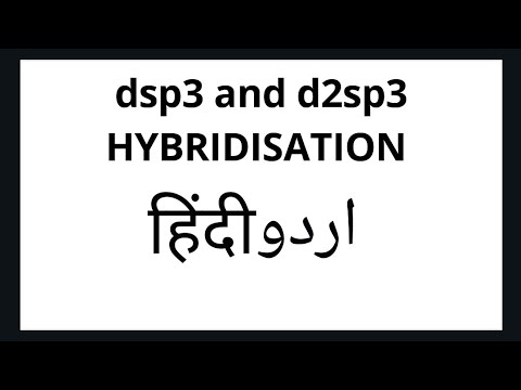 dsp3 and d2sp3 hybridization in hindi and urdu