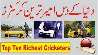 Ten Richest Cricketers in the World Cricket 2017