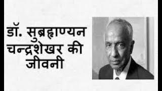 Subrahmanyan Chandrasekhar Biography In Hindi सुब्रह्मण्यन् चन्द्रशेखर