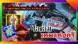 Download ROV:Wukong ก็มาสิคร้าฟ คริแตกไปซี่ เจ้าลิงจ๋ออ Video