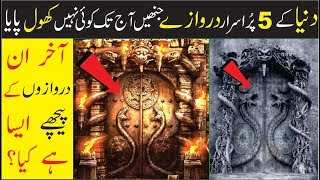 Mysterious Locked Doors That Never Been Opened   Urdu   Hindi  