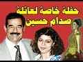 حفلة خاصة لعائلة صدام حسين .. مقطع نادرHD