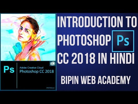 Photoshop cc 2018 in Hindi | Introduction and History of Photoshop in Hindi