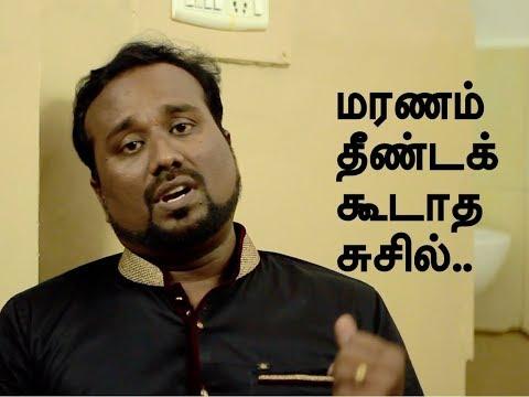 மரணம் தீண்டக் கூடாத சுசில்...   A testimony by Susil Sundarakumar Watson.
