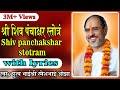 Shiv Panchakshar Stotram With Lyrics Pujya Rameshbhai Oza mp3