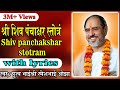 Download Shiv Panchakshar Stotram With Lyrics Pujya Rameshbhai Oza mp3