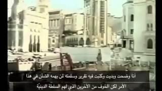 #x202b;ما فعله ال سعود في بيت الرسول#x202c;lrm;