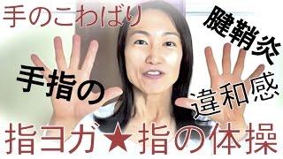 指ヨガ(手指の体操)☆手のこわばり・むくみ・腱鞘炎・ばね指等の予防改善