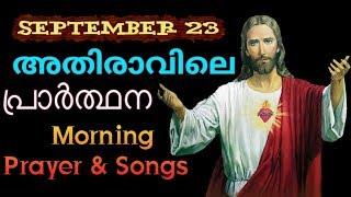 അതിരാവിലെ പ്രാര്ത്ഥന September 23 # Athiravile Prarthana 23rd September 2018 Morning Prayer & Songs