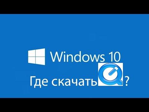 Где скачать QuickTime для Windows 10?