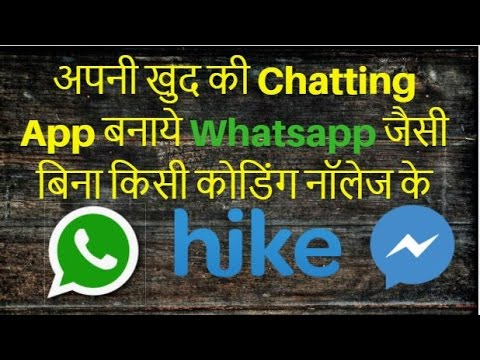 Create Your Own WhatsApp and Hike App Without Coding