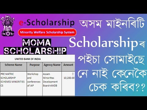 How to check your minority scholarship payment status (Assamese)