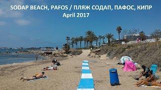 SODAP Beach, Pafos. Пляж Содап, Пафос, Кипр 2017