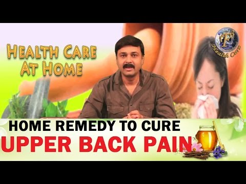 HOME REMEDY TO CURE UPPER BACK PAIN II ऊपरी पीठ दर्द का घरेलू उपचार II