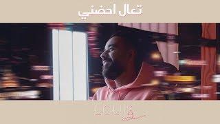 عبد العزيز الويس - تعال احضني (حصرياً)   2018