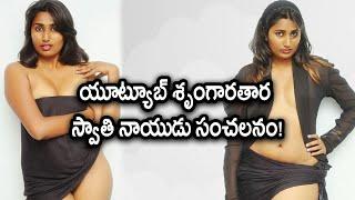 Swathi Naidu New Movie Ready To Release | Filmibeat Telugu