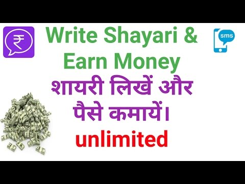 How To Earn Money By Writing Sms Shayari & Read Sms Unlimited | Hindi/Urdu