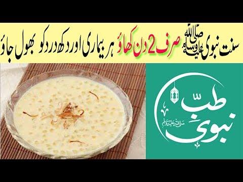 TALBINA FOOD/Tibb-e-Nabawi - Recipe for Health/TALBINA BENIFITS/BEST DESERT