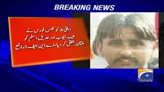 Bahawalpur PML-N Rahnuma fozia Ayub kay ghar se  manshiyat baramad case
