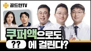 【비정상토크】 쿠퍼액으로도 이 병에 걸릴 수 있다?