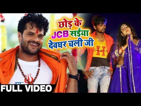 Xxx Mp4 HD Video JCB छोरी देवघर चली जी Khesari Lal Yadav Bhojpuri Bol Bam Song New 3gp Sex
