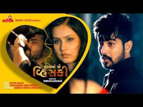 Xxx Mp4 Jignesh Kaviraj Hath Ma Chhe Whisky VIDEO Bewafa Sanam Latest Gujarati DJ Songs 2017 3gp Sex