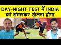 AajTak Show: Gavaskar ने बताई D/N Test में Team India की Playing 11, कहा INDIA के पास बेहतर मौक़ा