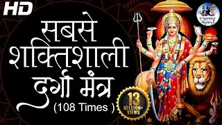 The Most Powerful Durga Mantra   REMOVES ALL OBSTACLES    Sarva Mangala Mangalye - दुर्गा मंत्र