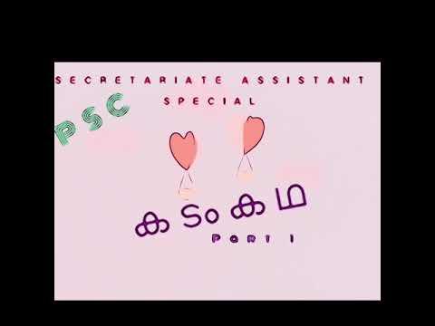 kadamkatha part1  കടംകഥ   for psc exams secretariate assistant