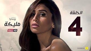 مسلسل مليكة الحلقة 04 الرابعة  -  بطولة دينا الشربينى | Malika Series -  Episode 04