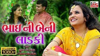 BHAI NI BENI LADKI || HD VIDEO || POONAM GONDALIYA & DAYARAM GONDALIYA || RAKSHABANDAN SPECIAL SONG