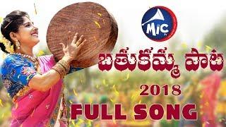 Bathukamma Song 2018 by Mangli | Latest Bathukamma Song | MicTv.in
