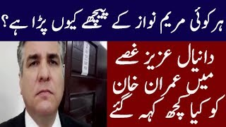 Daniyal Aziz Personal Talk With Journalist