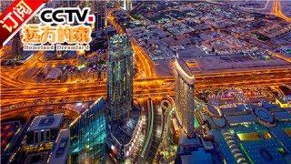 《远方的家》 20170601 一带一路(164)阿联酋 阿布扎比初印象   CCTV-4