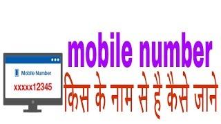 Mobile Numer Kiske Naam Se Hai Check Karna