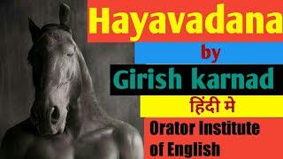 Hayavadana by Girish Karnad in Hindi