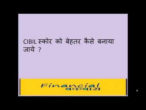 Improve CIBIL Score for Home Loan in Hindi