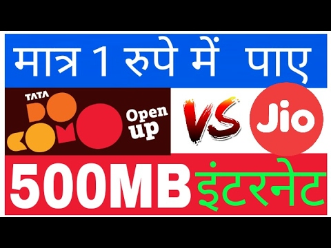 Tata Docomo Prepaid Plans | How To Use internet on Cheap Price In Docomo