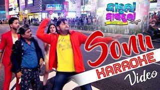 Sonu | Karaoke Video | Kabula Barabula Searching Laila | Odia Movie | Anubhav | Subhasis | Aanisha