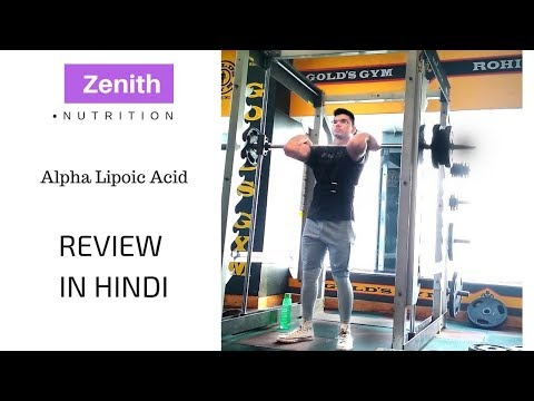 ZENITH NUTRITION | Alpha Lipoic Acid Review | HOW TO BUILD STRONG IMMUNITY | IT WORKS ?