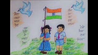 Poster For Republic Day Republic Day Drawing Easy Drawing