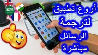 تطبيق رائع لترجمة المحادثات في الماسنجر و الواتساب مباشرة و مميزات جميلة ستبهرك
