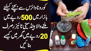 Make Hand Sanitizer Of 500 Rupees At Home In Just 20 Rupees To Stay Safe