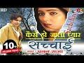 कैसे हो जाला प्यार Kaise ho jala pyar   Pawan singh