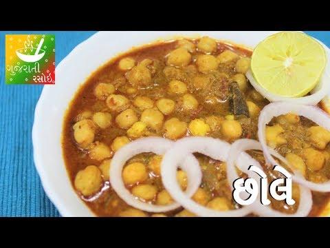Chole Masla Recipe | Recipes In Gujarati [ Gujarati Language] | Gujarati Rasoi