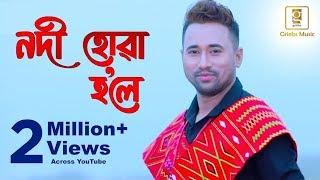 Nodi Hua Hole , Simanta Shekhar , Preety Kongana , Romantic Assamese Song , New Assamese Folk Song